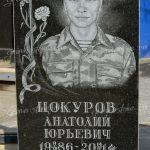 Портрет солдату