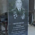Памятник ветерану (обапол)